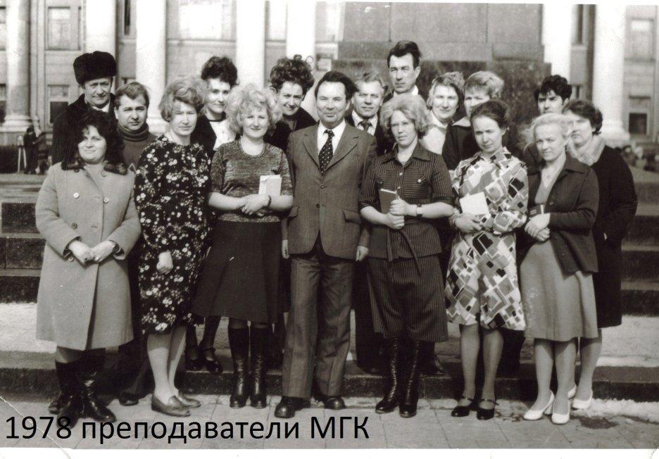 1978 ПРЕПОДАВАТЕЛИ resize